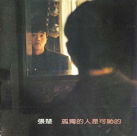 张楚-孤独的人是可耻的