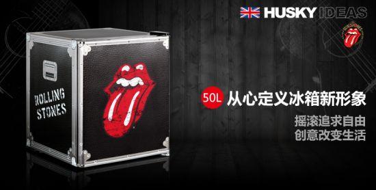 [摇滚客]HUSKY摇滚创意小冰箱 属于你的Rock&Roll