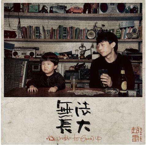 [摇滚客]赵雷2016无法长大,但会慢慢成熟!