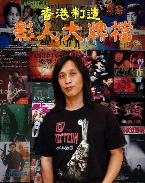 《影坛奇人》创刊号 邱礼涛:香港cult文化之王