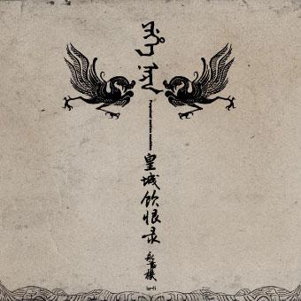 [摇滚客]大将生来胆气豪,腰横秋水雁翎刀——再听《皇城饮恨录》