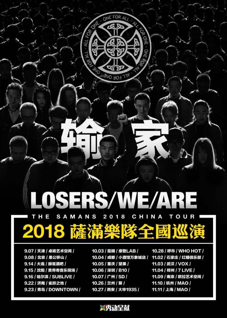 2018萨满乐队输家全国巡演