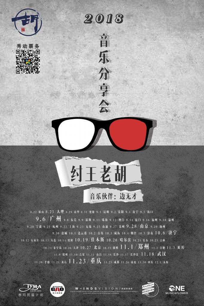 [有演出]纣王老胡2018音乐分享会与你有关