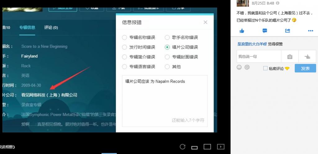 [摇滚客]挂一个音乐界的毒瘤——看见网络科技(上海)有限公司