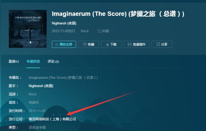 上海看见网络科技有限公司