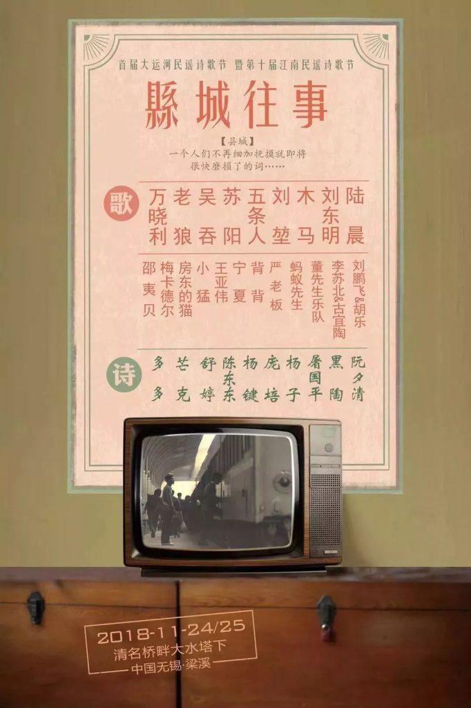 [有演出]梅卡德尔又双来了!首届大运河民谣诗歌节暨第十届江南民谣诗歌节 | 全阵容首发