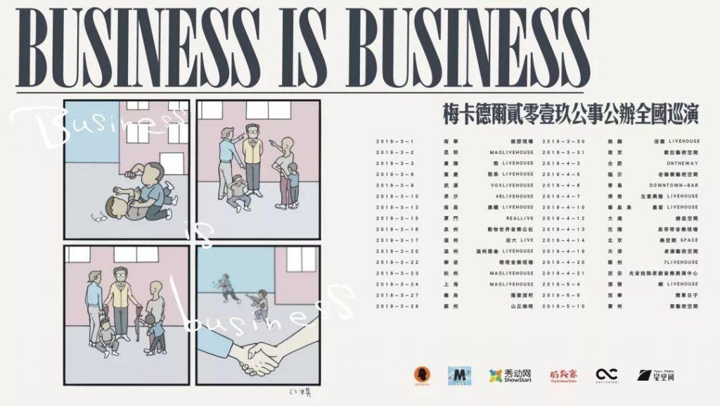 """[有演出]梅卡德尔又双叒叕巡演了!2019年""""公事公办""""起航!"""