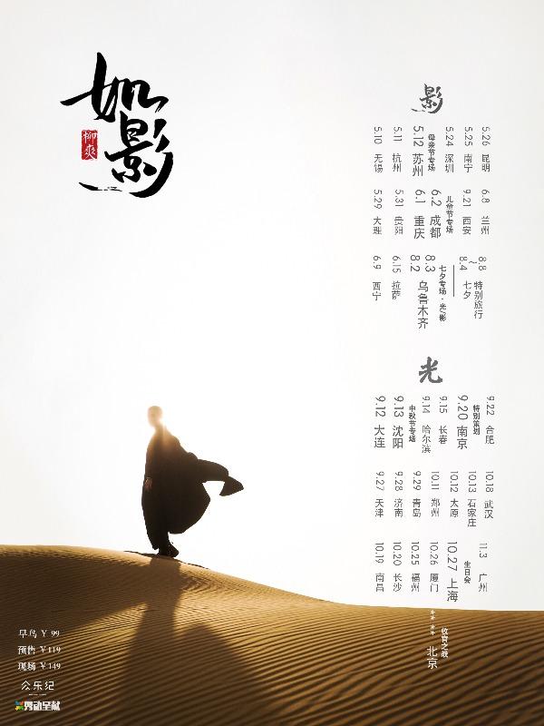 柳爽2019年全国巡演「如影」