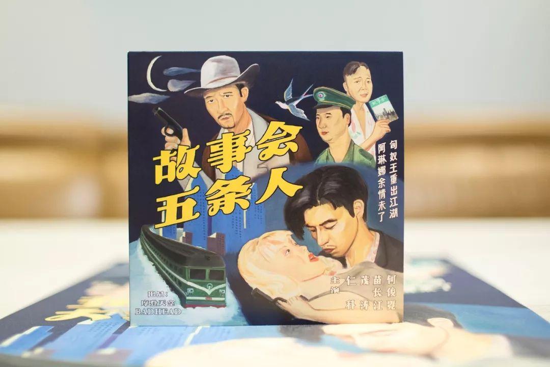"""[有演出]五条人2019""""故事会""""新专辑全国巡演第二轮开票!"""