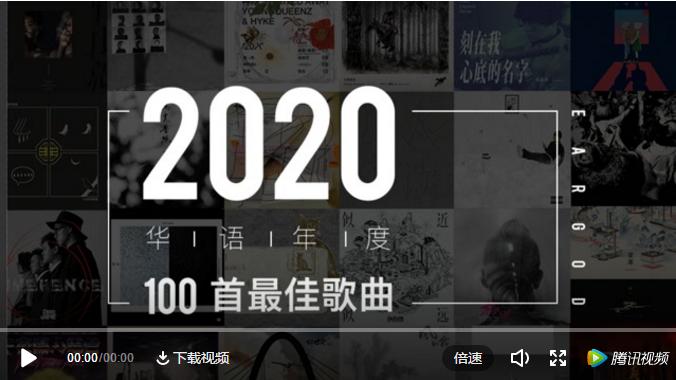 2020华语年度100首最佳歌曲