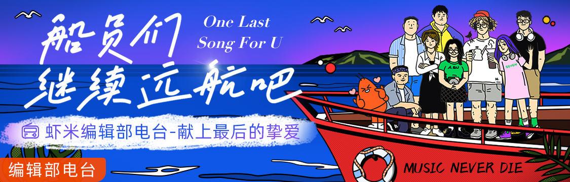 2008-2021:虾米音乐编年史